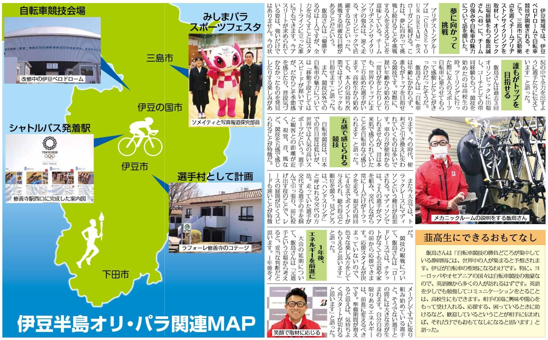 飯島さん記事.jpg