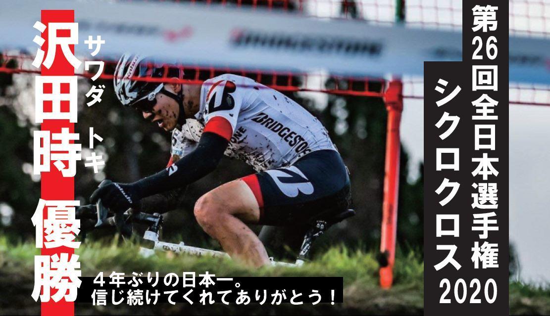 トキ優勝記念CPメイン.JPG
