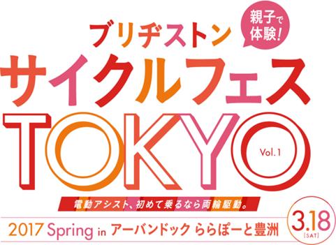 親子で体験!ブリヂストン サイクルフェス TOKYO Vol.1