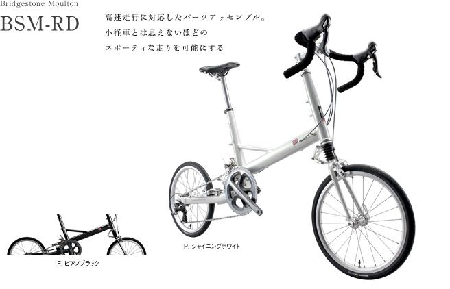 https://www.bscycle.co.jp/bs_moulton/product/bsm_rd.jpg