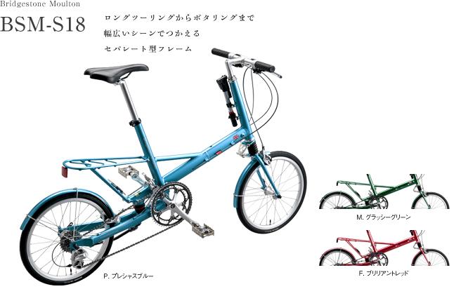 https://www.bscycle.co.jp/bs_moulton/product/bsm_s18.jpg