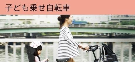 親子で楽しそうに電動アシスト自転車に乗っている写真