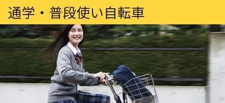 電動アシスト自転車で通学している女子高生の写真