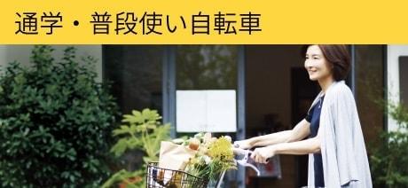お買い物用電動アシスト自転車に乗っている女性の写真