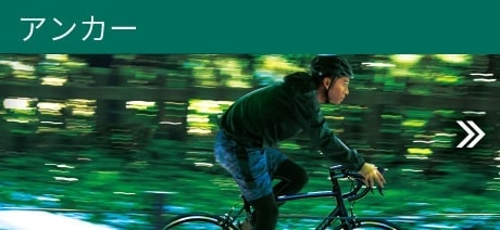 新緑の中をブリヂストンアンカーで走っている写真