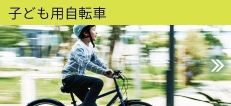 子ども用自転車に乗っている写真