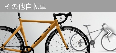 その他自転車のイメージ写真