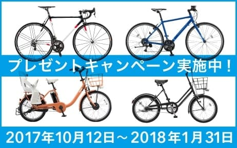 AirFreeConcept x bicycle 電動子乗せ自転車が当たる!