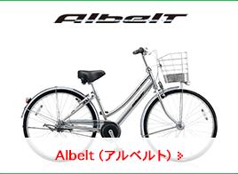 Albelt(アルベルト)