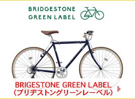 BRIGESTONE GREEN LABEL(ブリヂストングリーンレーベル)