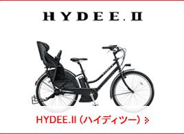 HYDEE.II(ハイディツー)