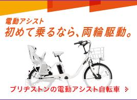 ブリヂストンの電動アシスト自転車