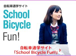 自転車通学サイト「School Bicycle Fun!」