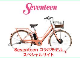 Seventeenコラボモデルスペシャルサイト