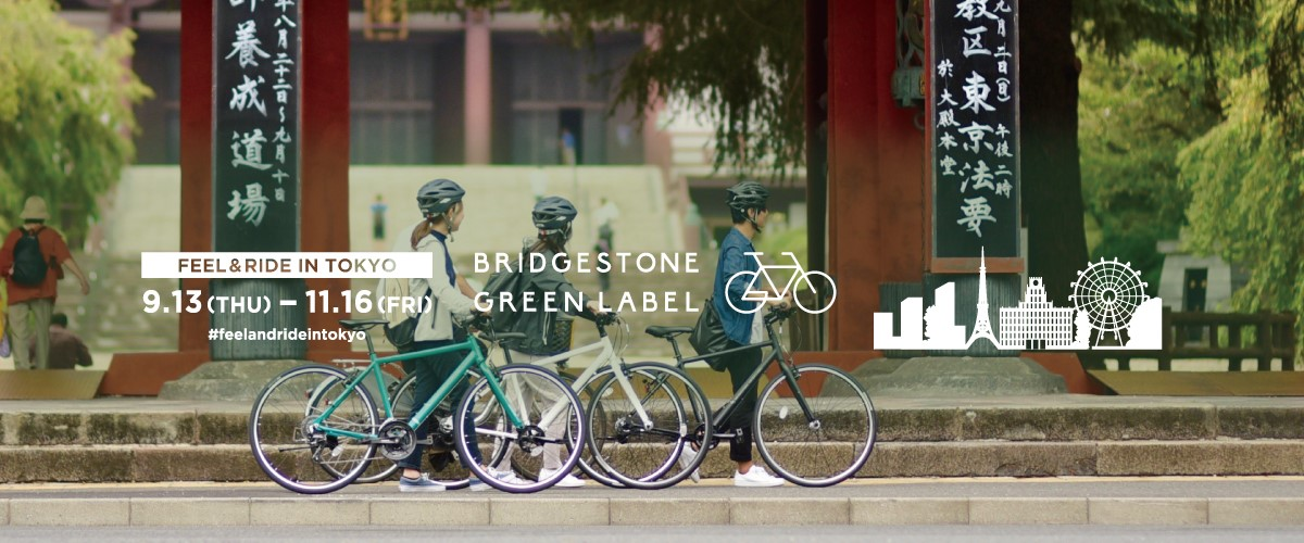《FEEL &RIDE IN TOKYO》開催!~BRIDGESTONE GREEN LABELと、東京再発見~