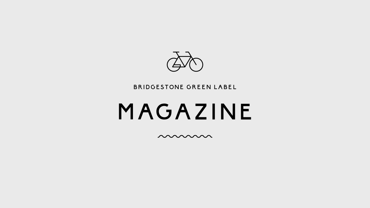 「BRIDGESTONE GREENLABEL MAGAZINE」へようこそ!