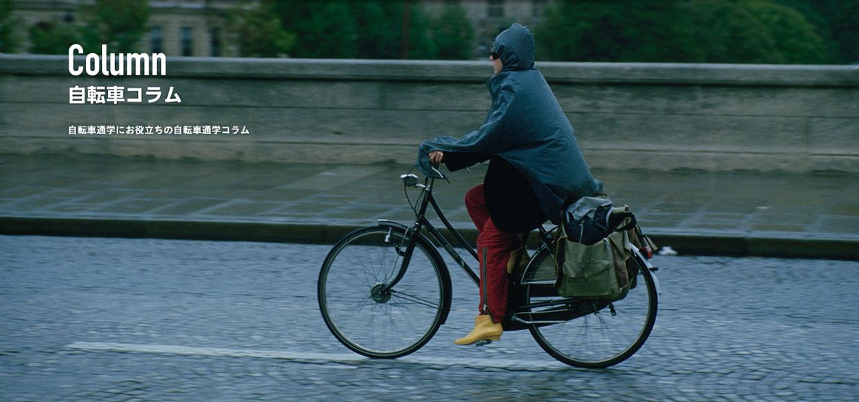 雨でも自転車・・・