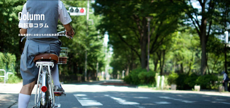 自転車は「ひだり」がスマートな理由。