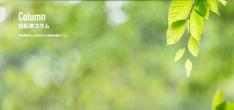 雨の日こそ、お洒落に自転車通学!おすすめのレインコートはコレ!!