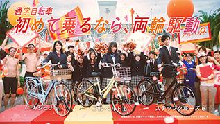 新CM「通学自転車 初めて乗るなら両輪駆動篇」の画像2