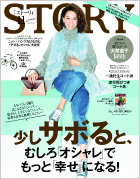 STORYの表紙の写真