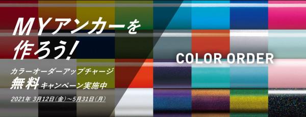 color_order