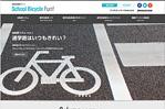 自転車通学サイト