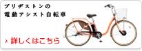 ブリヂストンの電動アシスト自転車 詳しくはこちら