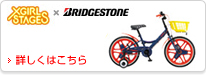 XGIRLSTAGES × BRIDGESTONE 詳しくはこちら