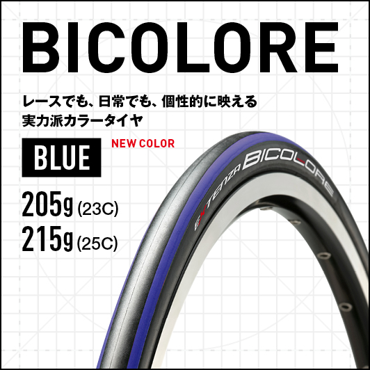 BICOLORE - レースでも、日常でも、個性的に映える実力派カラータイヤ、BLUE、205g(23C) 210g(25C)