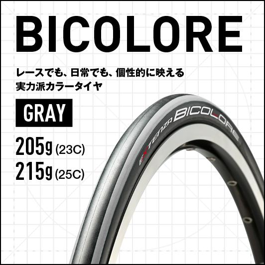 BICOLORE - レースでも、日常でも、個性的に映える実力派カラータイヤ、GRAY、205g(23C) 210g(25C)