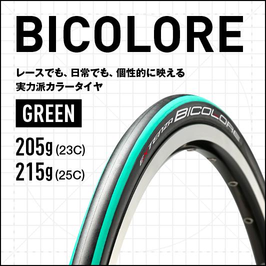 BICOLORE - レースでも、日常でも、個性的に映える実力派カラータイヤ、GREEN、205g(23C) 210g(25C)