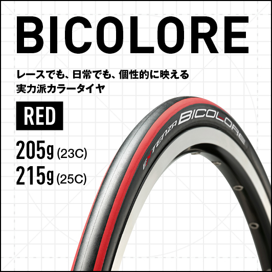 BICOLORE - レースでも、日常でも、個性的に映える実力派カラータイヤ、RED、205g(23C) 210g(25C)