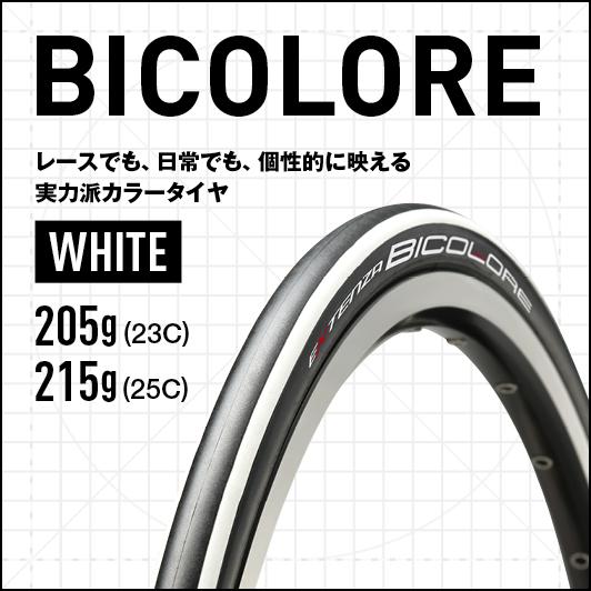 BICOLORE - レースでも、日常でも、個性的に映える実力派カラータイヤ、WHITE、205g(23C) 210g(25C)