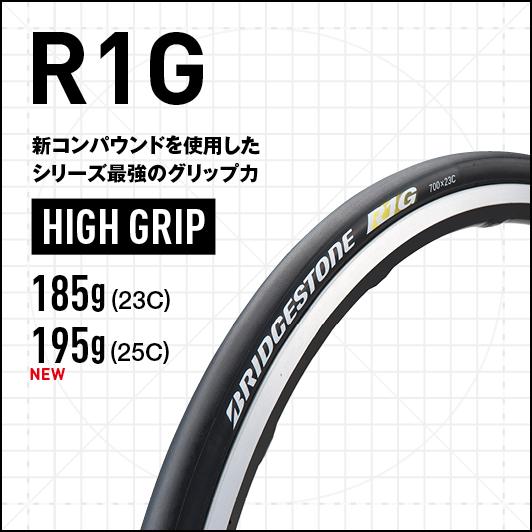 R1G - 新コンパウンドを使用したシリーズ最強のグリップ力、HIGH GRIP、185g(23C)