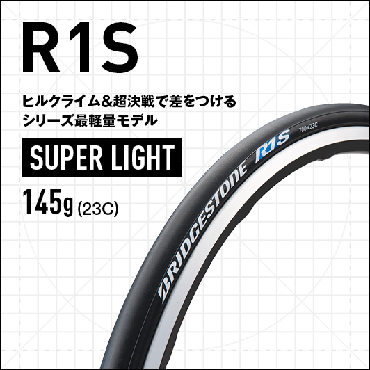 R1S - ヒルクライム&超決戦で差をつけるシリーズ最軽量モデル、SUPER LIGHT、145g(23C)