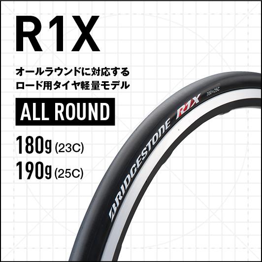 R1X - オールラウンドに対応するロード用タイヤ軽量モデル、ALL ROUND、180g(23C) 190g(25C)