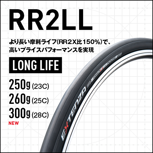 RR2LL - より長い摩耗ライフ(RR2X比150%)で、高いプライスパフォーマンスを実現、LONG RIDE、250g(23C) 260g(25C)