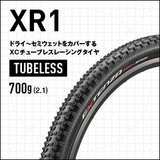 XR1 - ドライ~セミウェットをカバーするXCチューブレスレーシングタイヤ、650B、700g(2.1)